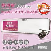 【真黃金眼】發現者X8D PLUS 曲面後視鏡行車紀錄器 前後雙錄 支援倒車顯影 送16G