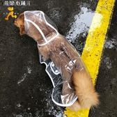 狗狗雨衣 狗狗雨衣雨披大狗中型犬大型犬幼犬寵物防水衣服