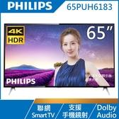 《送壁掛架及安裝&HDMI線》PHILIPS飛利浦 65吋65PUH6183 4K HDR聯網液晶顯示器(附視訊盒)