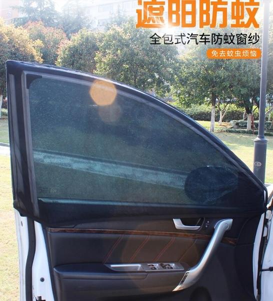 一對裝汽車防蚊紗窗通風車載蚊帳磁性車用窗簾防曬簾遮陽簾車窗防蚊蟲網 小山好物
