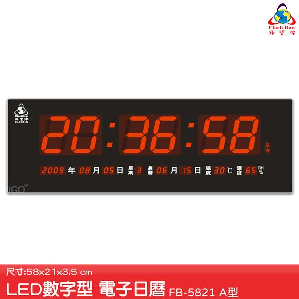 【辦公嚴選】鋒寶 FB-5821A LED電子日曆 數字型 萬年曆 時鐘 電子鐘 報時 日曆 掛鐘 LED時鐘 數字鐘