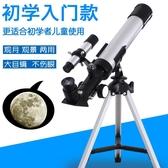 望遠鏡入門者高倍學生天文望遠鏡專業高清尋星兒童太空深空觀星觀天眼鏡LX新品