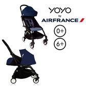 【第3代】法國 BABYZEN YOYO plus/YOYO+ 嬰兒手推車(6m+&新生兒套件) (黑骨架) 法航聯名款