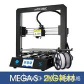 3D打印機 i3 MEGA 全金屬 彩屏準工業級 高精度 大尺寸 新品全館85折 YTL