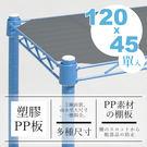 收納架/置物架/層架【配件類】120x45公分 層網專用→黑色←PP塑膠墊板  dayneeds