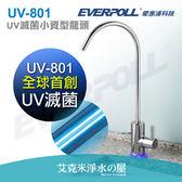 【EVERPOLL】愛惠浦科技 UV滅菌小資型龍頭(UV-801)  ★全球首創 UV滅菌