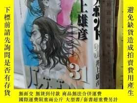 二手書博民逛書店井上雄彥罕見バガボンド 第31冊 日文原版32開漫畫書 《浪客行
