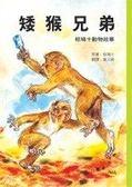 書立得-矮猴兄弟