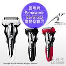 【配件王】日本代購 Panasonic 國際牌 ES-ST2Q 電動刮鬍刀 三刀頭 國際電壓 可水洗 日本製 三色
