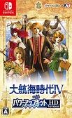 任天堂 NS Switch 大航海時代Ⅳ with 威力加強版 HD Version 中文版【預購5/20】