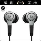 【海恩特價 ing】B&O PLAY H3 耳道式耳機 公司貨保固  (銀色)
