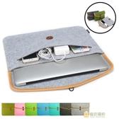 電腦包Air11Pro13/15寸蘋果筆記本內膽包皮套羊毛氈保護套 快速出貨