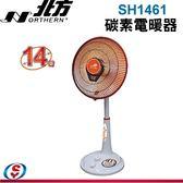 【信源】NORTHERN 北方 14吋碳素電暖器 SH1461