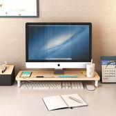 台式電腦增高架辦公室桌面鍵盤收納置物架子顯示器屏墊高底座支架 ATF  魔法鞋櫃