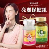 健康食妍 亮麗保健組【新高橋藥妝】舒密潔+離子植物鈣