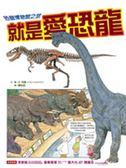 (二手書)就是愛恐龍-恐龍博物館之旅