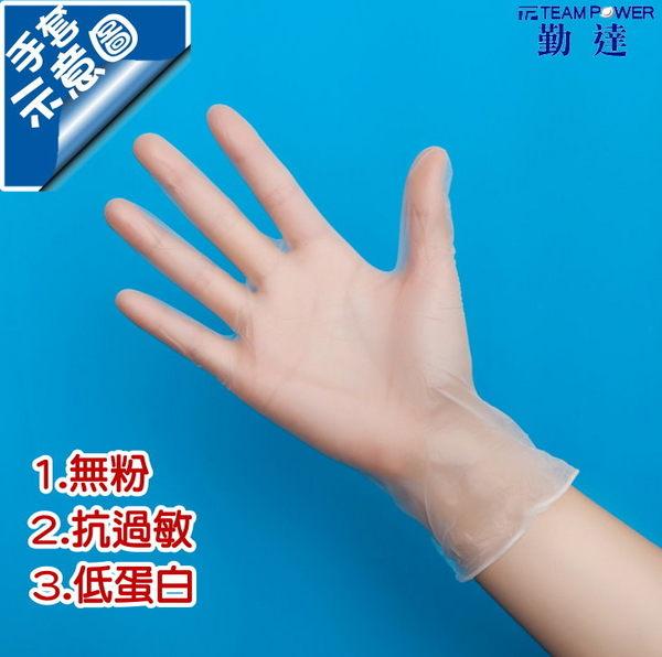 【勤達】PVC無粉手套 -100入/盒(S/M/L)【低過敏】