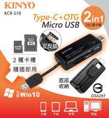 KINYO TypeC + OTG 耐嘉 二合一 Micro USB SD TF 雙卡槽 多功能 讀卡機 讀卡器 KCR-510 迷你 輕巧