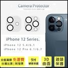 一體式【相機鏡頭貼】適用蘋果 iPhone12 Pro Max iPhone12mini 保護貼 手機鏡頭貼 防塵防撞擊