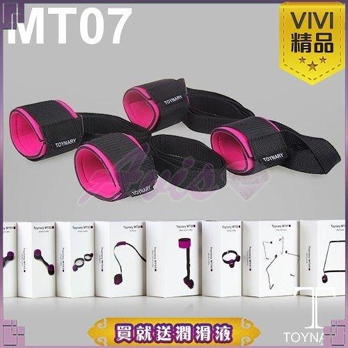 SM性愛情趣【ViVi情趣精品】香港Toynary MT07 Four Corners 特納爾 手腳固定 定位帶 手腳銬