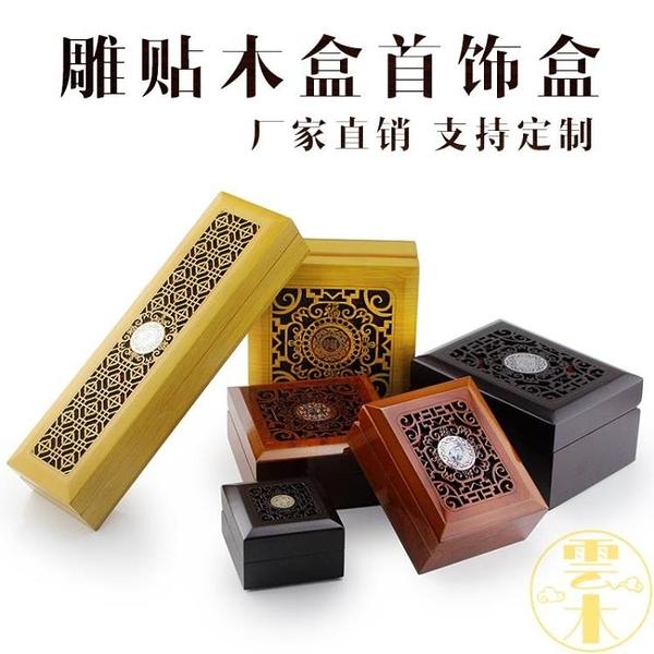 珠寶首飾盒木質高檔佛珠盒子項鏈吊墜包裝盒【雲木雜貨】