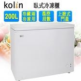 Kolin歌林 200L臥式冷凍冷藏兩用櫃 KR-120F02~含拆箱定位