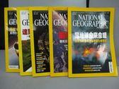 【書寶二手書T9/雜誌期刊_ZKO】國家地理雜誌_2004/1~12月間_共5本合售_當地球愈來愈暖等