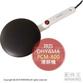 日本代購 空運 IRIS OHYAMA PCM-800 薄餅機 可麗餅機 餅皮 潤餅 烤盤 Crepe Maker