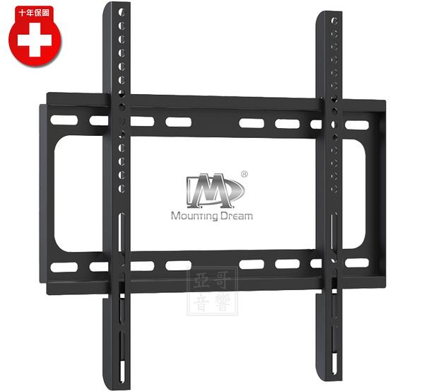 Mounting Dream 26-55吋薄型電視壁掛架 (XD2361)