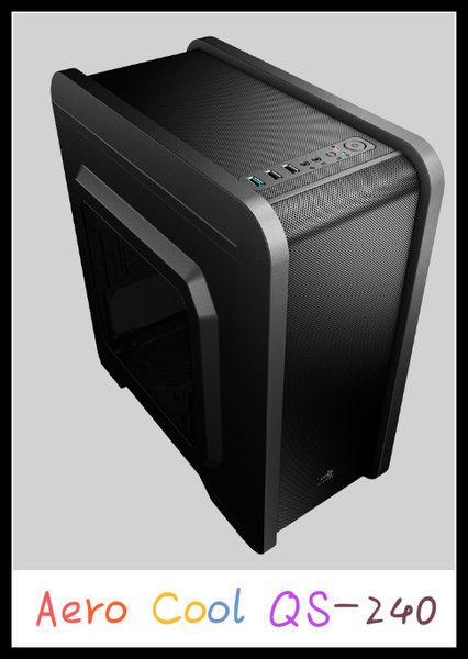 ❤Aero cool QS-240 電腦機殼❤桌上型電腦/機殼/風扇/鍵盤/滑鼠/LOL/英雄聯盟❤