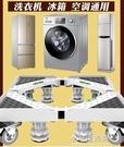 底座腳架 洗衣機底座托架行動萬向輪置物支架通用滾筒冰箱海爾專用【全館免運】