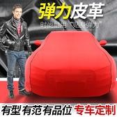 專車定做汽車車衣車罩子車套防雨水防曬防塵隔熱車展牛津彈力布YDL