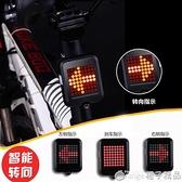 自行車轉向燈山地車智慧尾燈後警示燈USB充電激光剎車燈後燈配件 (橙子精品)