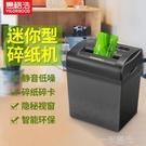 惠格浩004C-1桌面迷你碎紙機4級保密4×35mm家用電動靜音低噪廢紙粉紙機粹紙機小220V 一米陽光