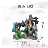 魚缸假山造景仿真樹脂假山水族箱躲避屋造型大小擺件城堡景 雙12