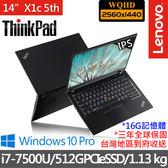 【ThinkPad】 X1c 5TH 20HRA03BTW 14吋i7-7500U雙核512G SSD效能WQHD IPS輕薄碳纖維商務筆電