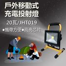 20W 充電式投射燈 LED工作燈 20瓦移動式投射燈 露營燈 戶外燈 JHT019