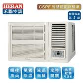 ☎『原廠控價↘』禾聯 頂級旗艦窗型冷氣【 HW-63P5】6.3kw;全機3年保固