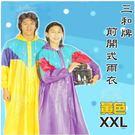 【九元生活百貨】三和牌 前開式雨衣/黃色...
