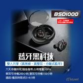 BSD1000 迷你真無線雙耳立體聲藍芽耳機 可單耳使用