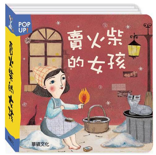 賣火柴的女孩(立體繪本世界童話)【立體書】