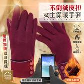 不倒絨皮扣女士保暖手套 可觸控 內裡加絨防寒 機車手套 防風觸屏手套【BF0208】《約翰家庭百貨