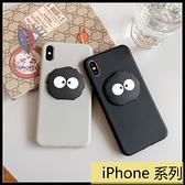 《萌萌噠》iPhone11 Pro XR Xs Max 6 7 8 SE2 搞怪趣味 立體可愛卡通小煤球 全包矽膠軟殼 手機殼