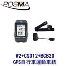 POSMA GPS自行車運動車錶 搭 2件套組 W2+CS012+ SC002