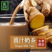ONE HOUSE-歐可 真奶茶 薑汁奶茶10包/盒 本土台灣味