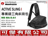 Manfrotto 曼富圖 Active Sling I 專業級三角斜肩包 MB MA-S-A1 公司貨  可傑