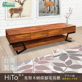 IHouse-喜多 集層木蝴蝶腳7尺電視櫃集層木