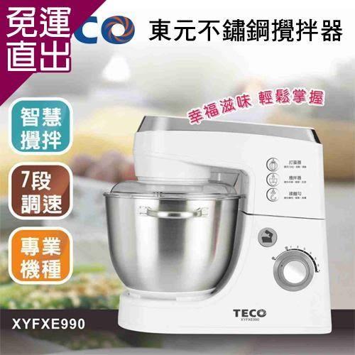 東元 抬頭式不鏽鋼攪拌器XYFXE990【免運直出】
