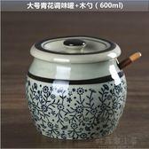 調味罐和風四季釉下彩鹽罐油罐廚房家用日式調味罐料瓶陶瓷調料盒辣椒罐 好再來小屋