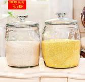 常青藤密封罐大號玻璃瓶子家用米桶廚房食品收納盒透明雜糧儲物罐